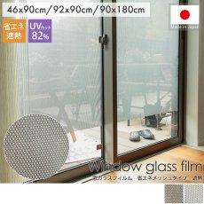 接着剤不使用!繰り返し貼ってはがせる!遮熱しながら目隠し効果! 『窓ガラスフィルム 省エネメッシュタイプ 遮熱』