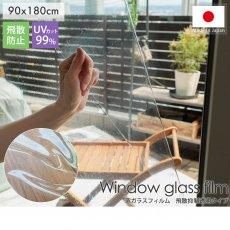 接着剤不使用!繰り返し貼ってはがせる!ガラスの飛散を抑える透明シート 『窓ガラスフィルム 飛散抑制透明タイプ』