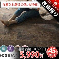 【アウトレット】当店人気商品ホリデーのプリントラグシリーズ登場!『ホリデー パイン』