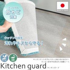 【アウトレット】キッチンマットの下に貼るだけ!キッチン用防水キズ保護シート『キッチンガード』■在庫限りで完売
