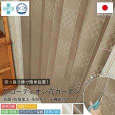 カットOK!抗菌防臭・花粉キャッチ・断熱効果のアコーディオン式カーテン 『キャレ ブラウン』