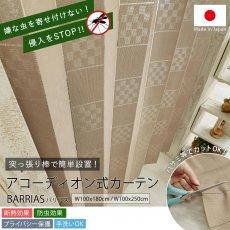 カットOK!防虫・断熱効果のアコーディオン式カーテン 『バリアス』