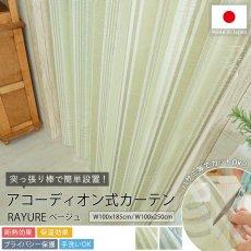 カットOK!ストライプ柄アコーディオン式カーテン 『レイユール ベージュ』