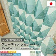 カットOK!幾何学模様柄アコーディオン式カーテン 『ポリゴン ブルー』