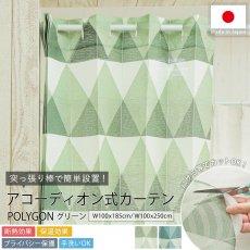 カットOK!幾何学模様柄アコーディオン式カーテン 『ポリゴン グリーン』