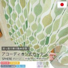 カットOK!北欧柄アコーディオン式カーテン 『スフェール グリーン』
