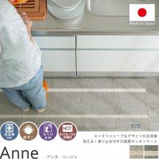 丸洗いOK!シンプルお洒落なキッチンに似合うキッチンマット『アンヌ ベージュ』