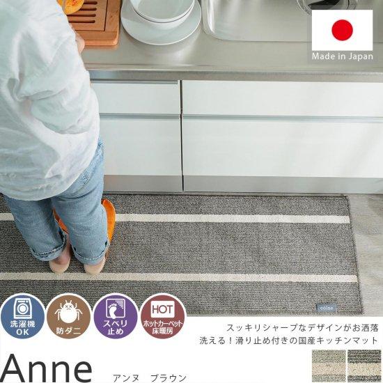 丸洗いOK!シンプルお洒落なキッチンに似合うキッチンマット『アンヌ ブラウン』