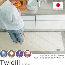 丸洗いOK!シンプルお洒落なキッチンに似合うキッチンマット『ツイディル』