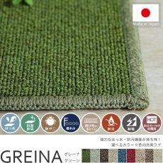 優れた撥水性と防汚機能を持つループパイル100サイズカーペット『グレーナ グリーン』