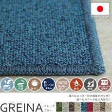 優れた撥水性と防汚機能を持つループパイル100サイズカーペット『グレーナ ブルー』