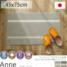 丸洗いOK!シンプルお洒落な空間に似合うマット『アンヌ ベージュ』約45x75cm
