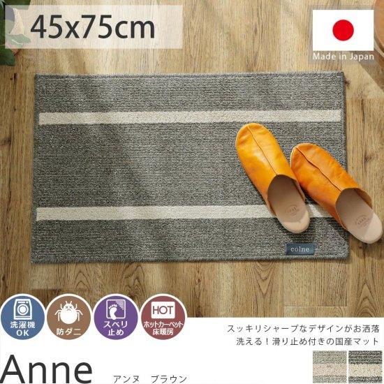 丸洗いOK!シンプルお洒落な空間に似合うマット『アンヌ ブラウン』約45x75cm