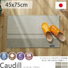 丸洗いOK!シンプルお洒落な空間に似合うマット『コーディル ブラウン』約45x75cm