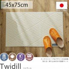 丸洗いOK!シンプルお洒落な空間に似合うマット『ツイディル』約45x75cm