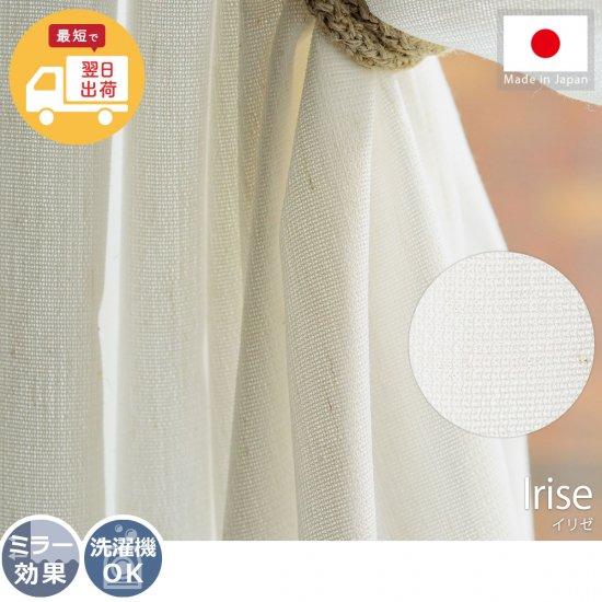 翌日出荷!丈つめ無料!ナチュラルで素朴な雰囲気が素敵! 安心の日本製レースカーテン『イリゼ 2枚組』