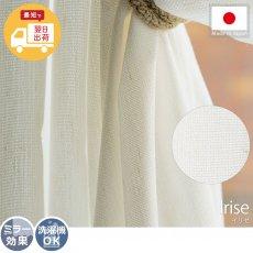 翌日出荷!幅・丈直し無料!ナチュラルで素朴な雰囲気が素敵! 安心の日本製レースカーテン『イリゼ 』