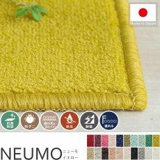 充実機能でずっと清潔に使える!柔らかな肌触りのカットパイル100サイズカーペット『ニューモ イエロー』
