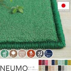 充実機能でずっと清潔に使える!柔らかな肌触りのカットパイル100サイズカーペット『ニューモ ディープグリーン』