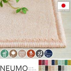 充実機能でずっと清潔に使える!柔らかな肌触りのカットパイル100サイズカーペット『ニューモ ベビーピンク』