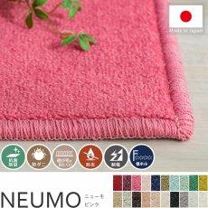 充実機能でずっと清潔に使える!柔らかな肌触りのカットパイル100サイズカーペット『ニューモ ピンク』