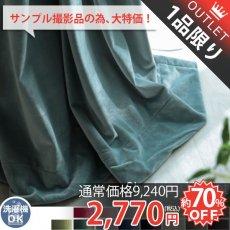 【訳アリ・アウトレット】ウォッシャブルでお手入れ楽々!ベルベット素材のドレープカーテン 『シャビーベルベット パールブルー 約100×140cm』■在庫限りで完売