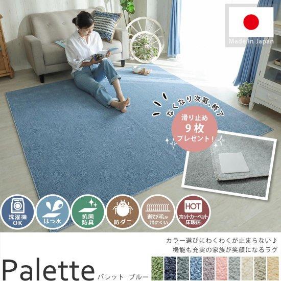 部屋ごとに敷いてカラーを楽しむ!一家に1枚欲しい万能ラグ『パレット ブルー』