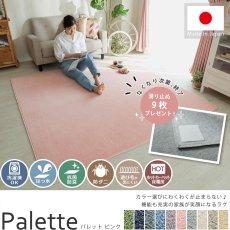 部屋ごとに敷いてカラーを楽しむ!一家に1枚欲しい万能ラグ『パレット ピンク』
