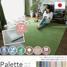 部屋ごとに敷いてカラーを楽しむ!一家に1枚欲しい万能ラグ『パレット グリーン』