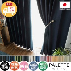 翌日出荷!心躍る11色のカラーラインナップが魅力の日本製ドレープカーテン 『パレット  ネイビー 2枚組』■予約商品(7月下旬頃販売予定)