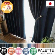 翌日出荷!心躍る11色のカラーラインナップが魅力の日本製ドレープカーテン 『パレット  ネイビー 』