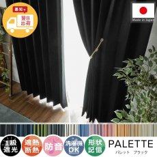 翌日出荷!心躍る11色のカラーラインナップが魅力の日本製ドレープカーテン 『パレット  ブラック 2枚組』■予約商品(7月下旬頃販売予定)