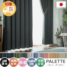 翌日出荷!心躍る11色のカラーラインナップが魅力の日本製ドレープカーテン 『パレット  ダークグレー 2枚組』■予約商品(7月下旬頃販売予定)