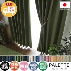 翌日出荷!心躍る11色のカラーラインナップが魅力の日本製ドレープカーテン 『パレット  グリーン 2枚組』■予約商品(7月下旬頃販売予定)