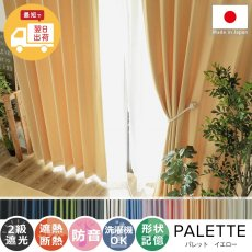 翌日出荷!心躍る11色のカラーラインナップが魅力の日本製ドレープカーテン 『パレット  イエロー 2枚組』■予約商品(7月下旬頃販売予定)