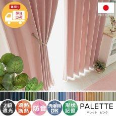 翌日出荷!心躍る11色のカラーラインナップが魅力の日本製ドレープカーテン 『パレット  ピンク 2枚組』■予約商品(7月下旬頃販売予定)
