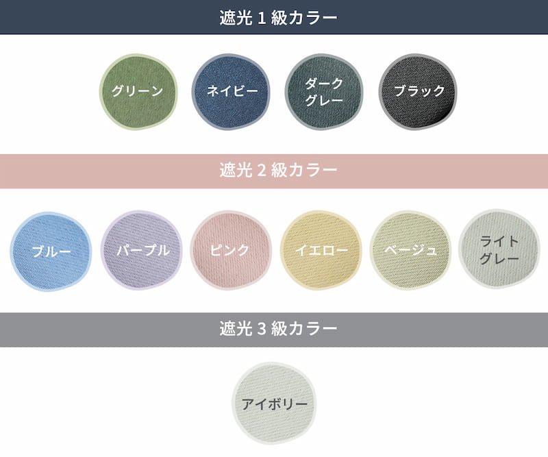 翌日出荷!心躍る11色のカラーラインナップが魅力の日本製ドレープカーテン 『パレット  パープル 2枚組』■予約商品(7月下旬頃販売予定)