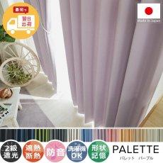 翌日出荷!心躍る11色のカラーラインナップが魅力の日本製ドレープカーテン 『パレット  パープル 』