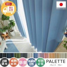 翌日出荷!心躍る11色のカラーラインナップが魅力の日本製ドレープカーテン 『パレット  ブルー 2枚組』■予約商品(7月下旬頃販売予定)