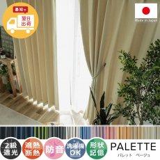翌日出荷!心躍る11色のカラーラインナップが魅力の日本製ドレープカーテン 『パレット  ベージュ 2枚組』■予約商品(7月下旬頃販売予定)