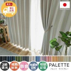 翌日出荷!心躍る11色のカラーラインナップが魅力の日本製ドレープカーテン 『パレット  ライトグレー 2枚組』■予約商品(7月下旬頃販売予定)