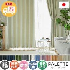 翌日出荷!心躍る11色のカラーラインナップが魅力の日本製ドレープカーテン 『パレット  アイボリー 2枚組』■予約商品(7月下旬頃販売予定)