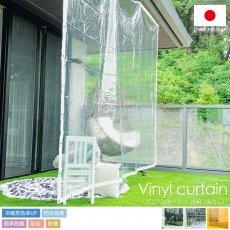 飛沫対策や雨風除けとして活躍のカーテン! 『ビニールカーテン 透明(糸なし)』