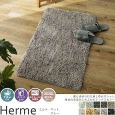手洗い可能!長めの毛足がふわふわのミックスカラーデザイン玄関マット『エルメ グレー』