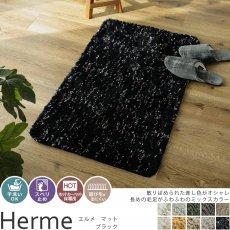 手洗い可能!長めの毛足がふわふわのミックスカラーデザイン玄関マット『エルメ ブラック』