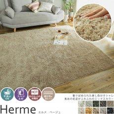 手洗い可能!長めの毛足がふわふわのミックスカラーデザイン100サイズオーダーカーペット『エルメ ベージュ』