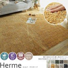 手洗い可能!長めの毛足がふわふわのミックスカラーデザイン100サイズオーダーカーペット『エルメ マスタード』