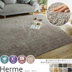 手洗い可能!長めの毛足がふわふわのミックスカラーデザイン100サイズオーダーカーペット『エルメ グレー』