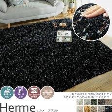 手洗い可能!長めの毛足がふわふわのミックスカラーデザイン100サイズオーダーカーペット『エルメ ブラック』