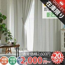 【激安!サイズ限定で即納可能】素朴な雰囲気が大人インテリアに合うドレープカーテン 『モルド アイボリー 2枚組』